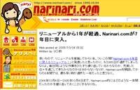 narinari