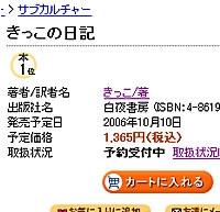kikko_book