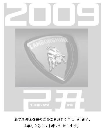 nenga2009